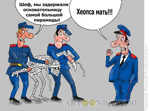 Карикатура: Пирамида, Тарасенко Валерий