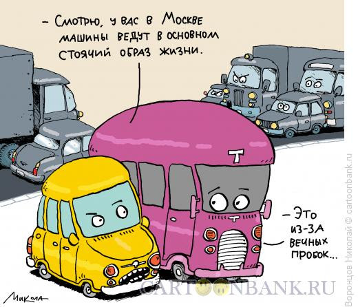 Карикатура: Пробки, Воронцов Николай