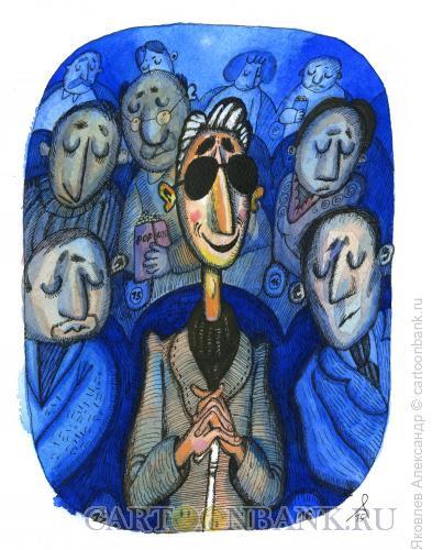 Карикатура: Слепой, Яковлев Александр