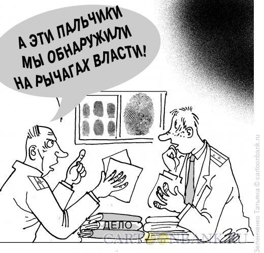 Карикатура: Эти пальчики, Зеленченко Татьяна
