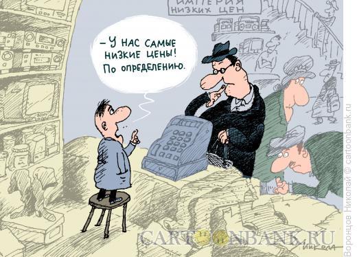Карикатура: Цены, Воронцов Николай