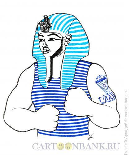 Карикатура: фараон, Гурский Аркадий