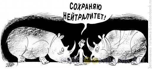 Карикатура: Нейтралитет, Зеленченко Татьяна