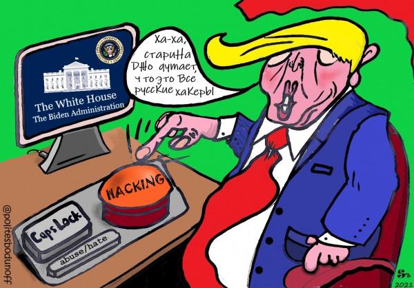Карикатура: Месть пушистого, Ипполит Сбодунов