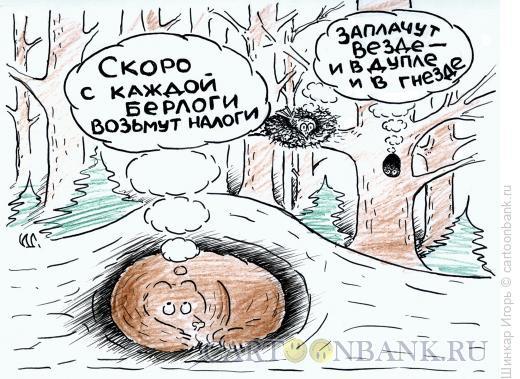 Карикатура: Налогоожидание, Шинкар Игорь