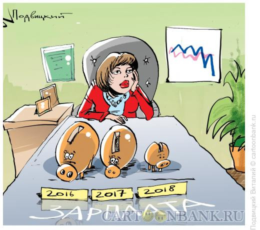 Карикатура: От зарплаты к зарплатке, Подвицкий Виталий
