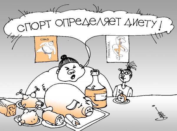 Карикатура: СПОРТ @ ДИЕТА, Юрий Санников
