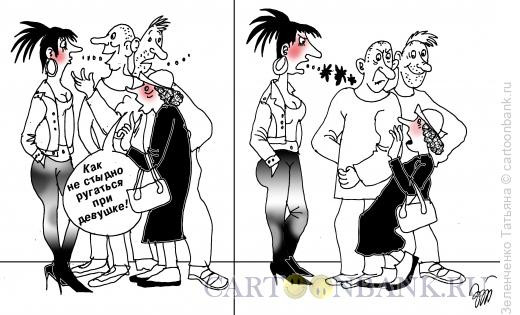 Карикатура: Заступилась, Зеленченко Татьяна