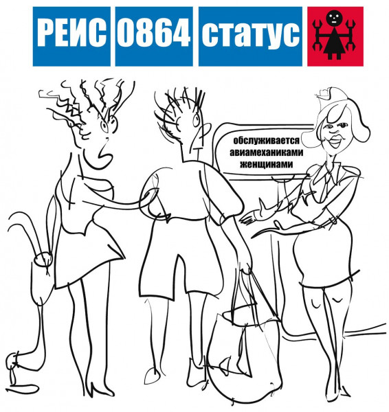 Карикатура: ЖЕНЩИНАМ РАЗРЕШИЛИ РАБОТАТЬ АВИАМЕХАНИКАМИ И БОРТИНЖЕНЕРАМИ, Igorrr