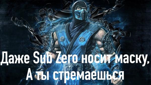 Мем: Даже Sub Zero носит маску, а вы стремаетесь, KomAS_mzk