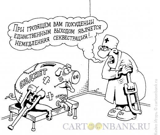 Карикатура: Секвестрация, Кийко Игорь