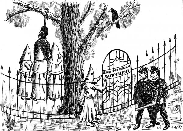 Карикатура: Вход без маски запрещен, Юрий Жиловец