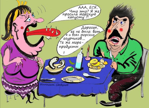 Карикатура: Голотурия, Ипполит Сбодунов