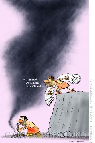 Карикатура: Нелетная погода, Воронцов Николай