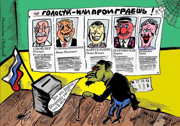 Карикатура: Выборы, выборы, кандидаты п...риличные люди, Ипполит Сбодунов