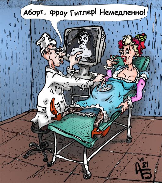 Карикатура: Своевременное УЗИ, backdanov