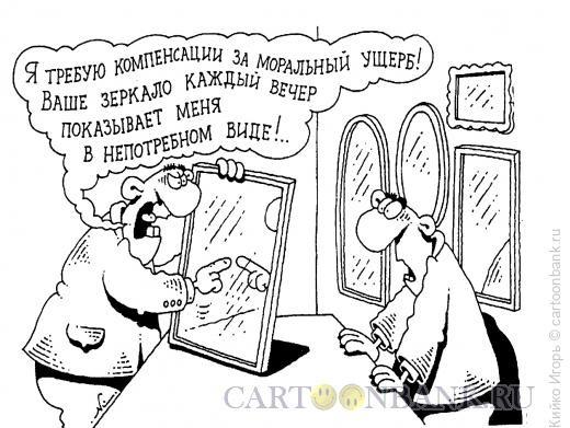 Карикатура: Бракованное зеркало, Кийко Игорь