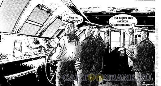 Карикатура: Курс на модернизацию, Богорад Виктор