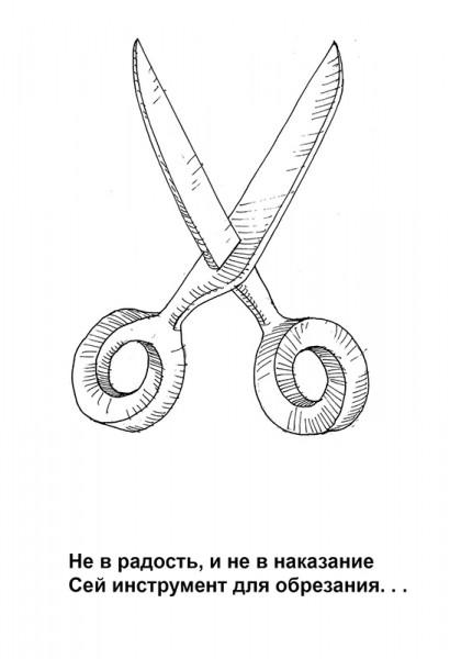 Карикатура: Ножницы, Юрий Санников