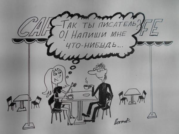 Карикатура: Писатель и девушка, Петров Александр