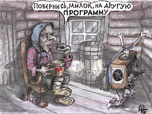 Карикатура: Яга-ТВ, backdanov