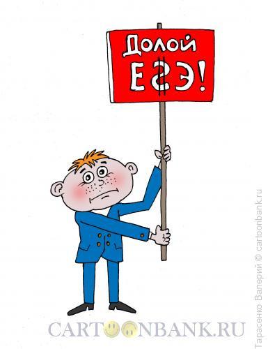 Карикатура: Экзамен, Тарасенко Валерий