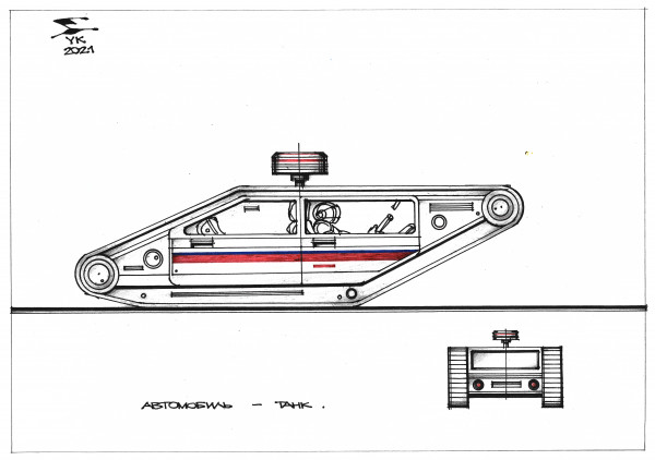 Карикатура: Автомобиль - танк ., Юрий Косарев
