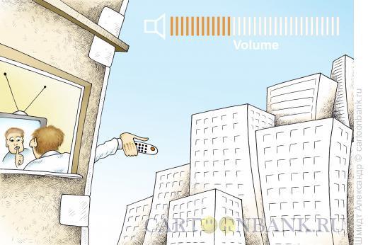 Карикатура: Убавить звук, Шмидт Александр
