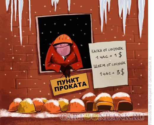 Карикатура: бизнес, Новосёлов Валерий