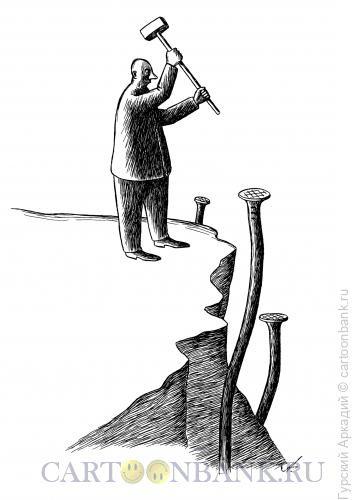 Карикатура: гвозди у обрыва, Гурский Аркадий