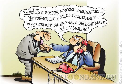 Карикатура: Лизинг, Кийко Игорь