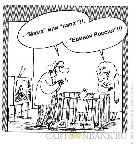 Карикатура: Первые слова, Шилов Вячеслав