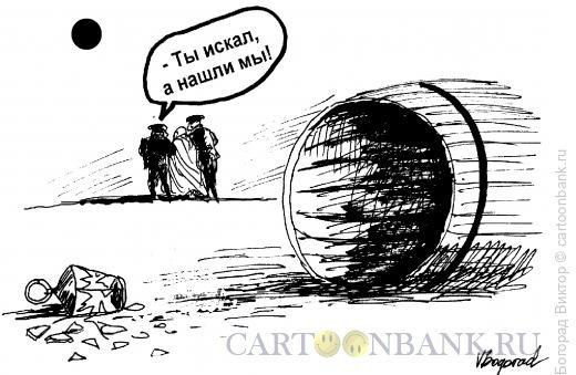 Карикатура: Арест Диогена, Богорад Виктор