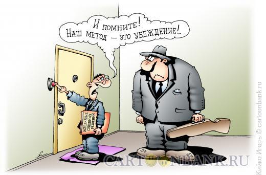 Карикатура: Метод убеждения, Кийко Игорь