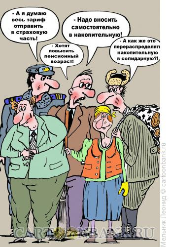 Карикатура: Пенсия, Мельник Леонид