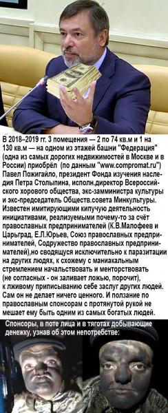 Мем: Пожилайло и башня Федерация в свете сбора милостыни на якобы великие и добрые дела, Белобор