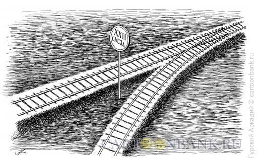 Карикатура: железная дорога и развилка, Гурский Аркадий