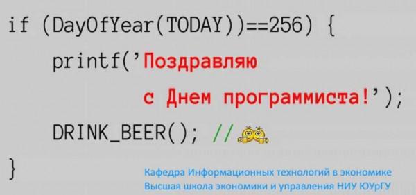 Мем: 256-ой день года, Брюттон