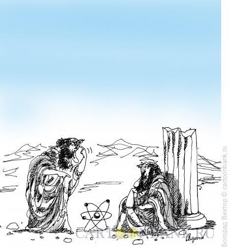 Карикатура: Философы, Богорад Виктор