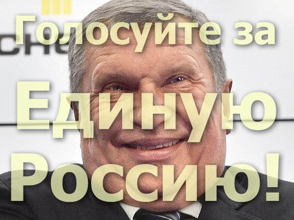 """Мем: Голосуйте за """"Единую Россию""""!, Патрук"""