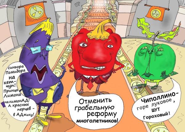 Карикатура: Компостный марафон, Hippolyte Sbodunoff