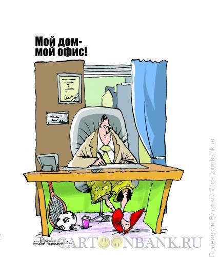 Карикатура: Мой дом-мой офис, Подвицкий Виталий