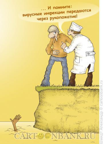 Карикатура: Предупреждение на берегу, Шмидт Александр