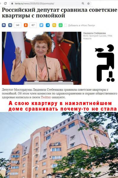 Мем: Про Стебенкову и ее отношение к простым людям, Пав