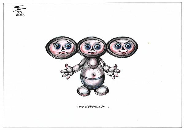 Карикатура: Трибурашка ., Юрий Косарев