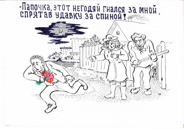 Карикатура: Осеннее обостроние, Зеркаль Николай Фомич
