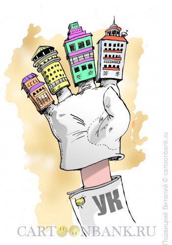 Карикатура: В руке управляющей компании, Подвицкий Виталий