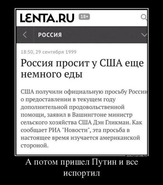 Мем: А потом пришел Путин и все испортил