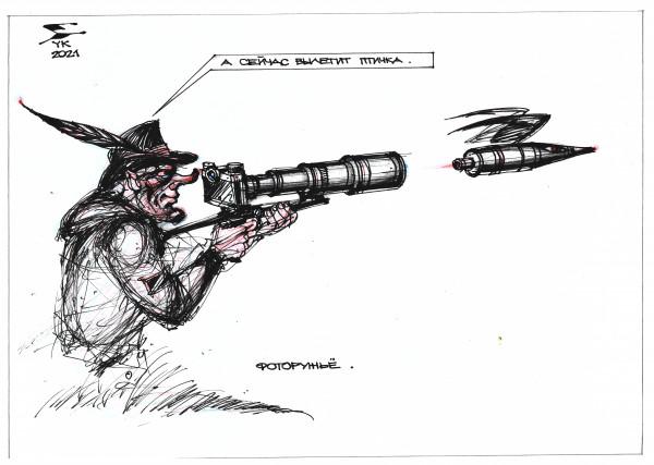 Карикатура: Фоторужьё ., Юрий Косарев
