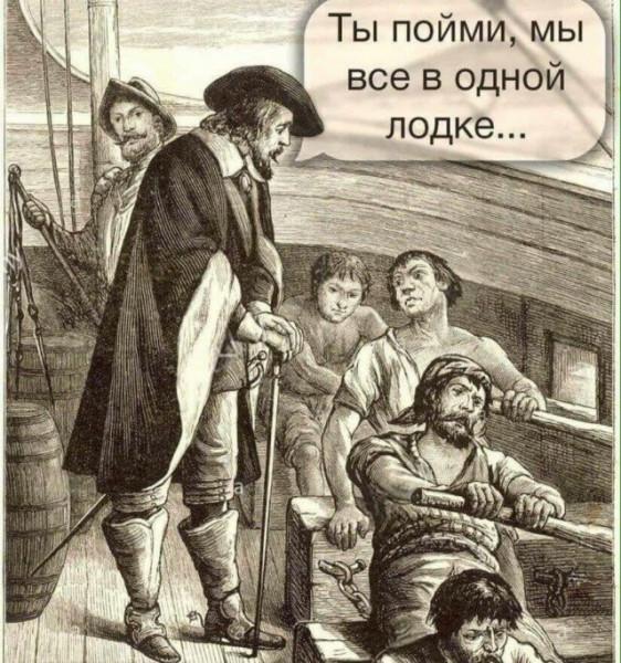 Мем: Не раскачивай лодку